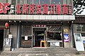 Beixinqiao Lamian & Daoxiaomian Restaurant (20201009164006).jpg