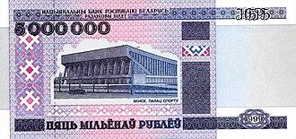 Belarusian ruble - Image: Belarus 1999 Bill 5000000 Obverse
