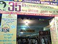 Book fair-Tamil Nadu-35th-Chennai-january-2012-PATH 9- part 12.JPG