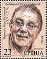 Bora Todorović 2017 stamp of Serbia.jpg