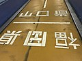 Border of Fukuoka Prefecture and Yamaguchi Prefecture in Kammon Pedestrian Tunnel.jpg