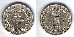 1912 20 stotinki