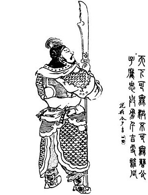 Cao Hong - A Qing dynasty illustration of Cao Hong