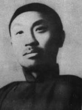 Chen Duxiu - Chen in the First Nanjing Prison in the spring of 1937