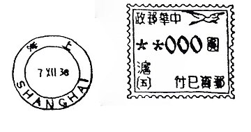 China stamp type BA3.jpg