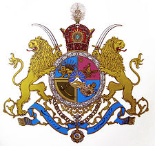 Coat of Arms of Pahlavi dynasty.jpg