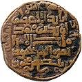 Coin of Mahmud ibn Pishkin minted in Ahar. Reverse.jpg