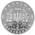 Coin of Ukraine OON As.jpg