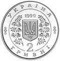 Coin of Ukraine Solovianenko A.jpg
