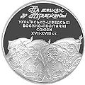 Coin of Ukraine Sweden r.jpg