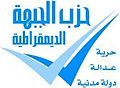 Demokratische Frontpartei Logo.jpg