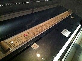 K Nakajima Woodblock Prints 무구정광대다라니경 - 위키백과, 우리 모두의 백과 ...