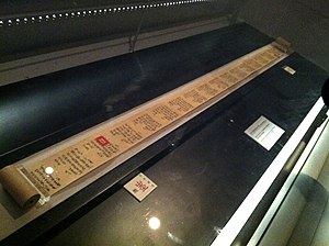 History of printing in East Asia - The Pure Light Dharani Sutra is the world's oldest surviving woodblock print.