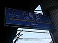Doksan Station3.jpg