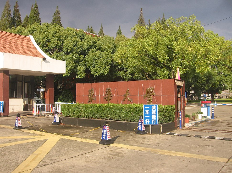 Donghua University Main Entrance