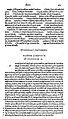 Epistola I beginning. Editio princeps.jpg