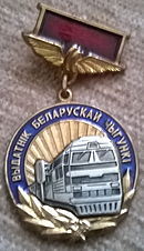 Excellent pupil Rail transport in Belarus a.jpg