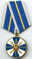 FSB Medal for Strengthening Military Cooperation.jpg