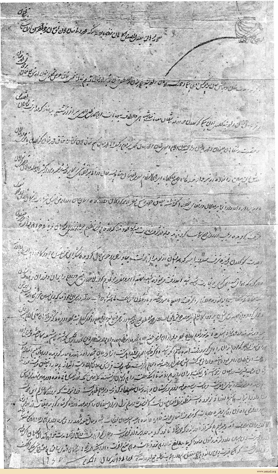 Farman by Ahmad Shah Durrani