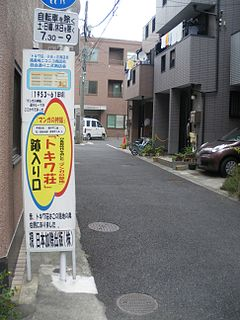 Former site of tokiwaso apartment house minaminagasaki.JPG