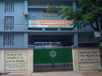 Comilla Modern High School - Front gate