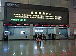 General Service Center of Shanghai Hongqiao Railway Station.jpg