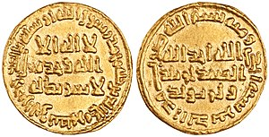 Gold dinar of Umar II.jpg