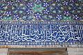 Gur-e Amir - Exterior views 991 detail.JPG