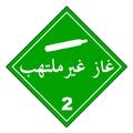 HAZMAT Class 2-2 Nonflammable Gas ar1.PNG