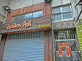 HK 九龍城 Kln City 城南道 South Wall Road Feb-2014 ZR2 Sung Ching House Golden Hall dessert shop name sign.JPG