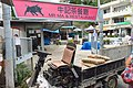 HK 南丫島 Lamma Island 榕樹灣大街 Yung Shue Wan Main Street June 2018 IX2 shop 02.jpg