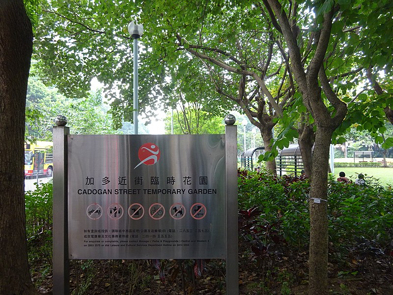 File:HK 堅尼地城 Kennedy Town 加多近街臨時花園 Cadagan Street Temporary Garden name sign n green trees Oct-2015 DSC.JPG