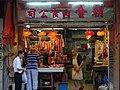 HK 西營盤 Sai Ying Pun 第三街 Third Street pork shop Aug 2016 DSC.jpg
