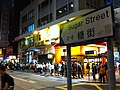 HK 銅鑼灣 CWB 糖街 Sugar Street name sign view 匯景商業中心 Grand View Commercial Centre night minibus stop queue Sept-2013.JPG