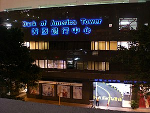 Bank of America Tower (Hong Kong) - Car park of the Bank of America Tower