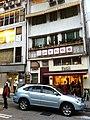 HK Central 65 Wyndham Street Vimark House Mirnguan Institue 16 Nov 2012.JPG