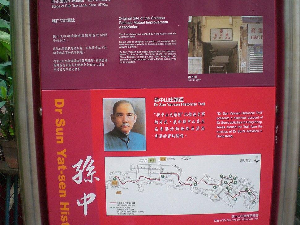 HK Central Gage Street Pak Tsz Lane Sun Yat Sen Historical Trail 2