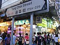 HK Mong Kok Bute Street evening 173 Tung Choi Street name sign Golden fish shop Sept-2012.JPG