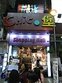 HK Mong Kok night Soy Street Chic Shopping Mall Oct-2012.JPG