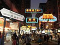 HK Mong Kok night Soy Street shop signs Oct-2012.JPG
