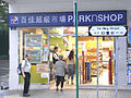 HK San Po Kong 衍慶街 Yin Hing Street sign Parkn Shop a.jpg