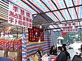 HK Shatin 沙田 車公廟 Che Kung Miu Temple 講解簽文處 Fortune stick readers' market Ms Lee Feb-2010.jpg