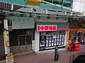 HK Sheung Wan Queen's Road Central Welland Shopping Arcade shop Centaline Property Agency red shop name sign Feb-2016 DSC.JPG