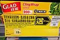 HK TKL 調景嶺 Tiu Keng Leng shop 惠康超市 Wellcome Supermarket May 2019 SSG Glad Cling Wrap.jpg