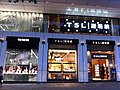 HK TST Nathan Road evening TST Tse Sui Luen Jewellery 謝瑞麟 TSL 周生生 Chow Sang Sang May-2013 柏麗購物大道 Park Lane Shopper's Boulevard.JPG