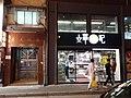 HK WC 灣仔 Wan Chai 克街 Heard Street shop night September 2020 SS2 07.jpg