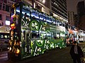 HK Wan Chai Johnston Road night 118 body ads March 2016 Irish Fectival.JPG