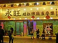 HK Yau Ma Tei 廟衙 夜市 Temple Street night 永旺 Mahjong school shop sign Apr-2013.JPG