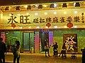 HK Yau Ma Tei 廟衙 夜市 Temple Street night 永旺 Mahjong school shop sign Apr-2013.JPG