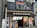 Hinode-Ramen-Chikusa-Nagoya.jpg